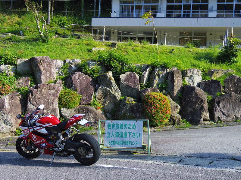 名古屋市稲武野外教育センター