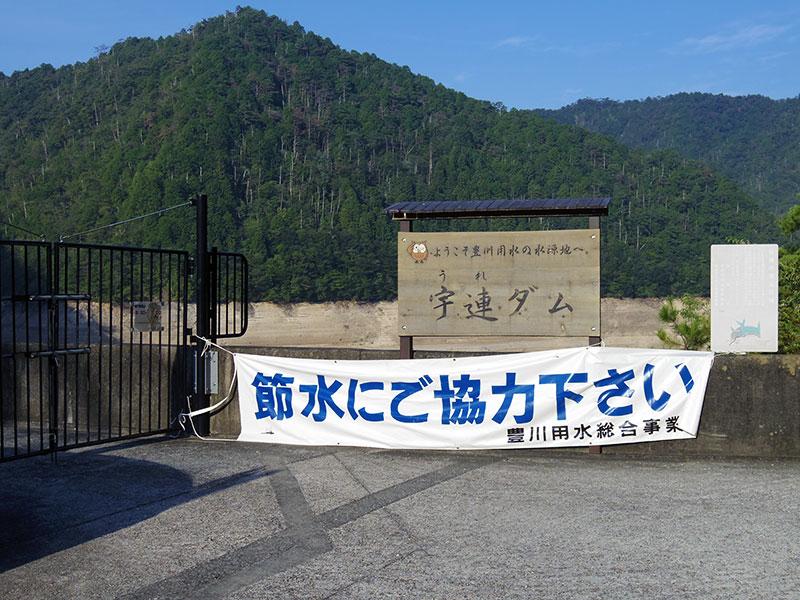 宇連ダム(その1)