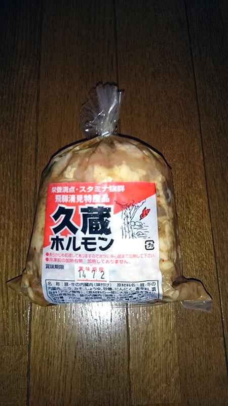 久蔵ホルモン