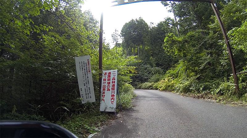 二ツ森林道(北側)